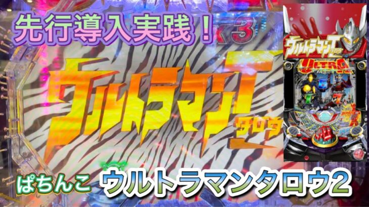 ぱちんこウルトラマンタロウ2【先行導入実践】