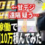 【パチンコ】ウルトラマンセブン甘デジ!1人で期待値10万円積んだらどうなる?ちょたまの実践vol.3