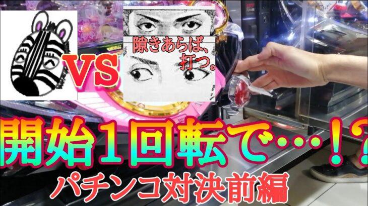 【114話】魂のパチンコ対決前編 #ぜぶ #源さん #AKB