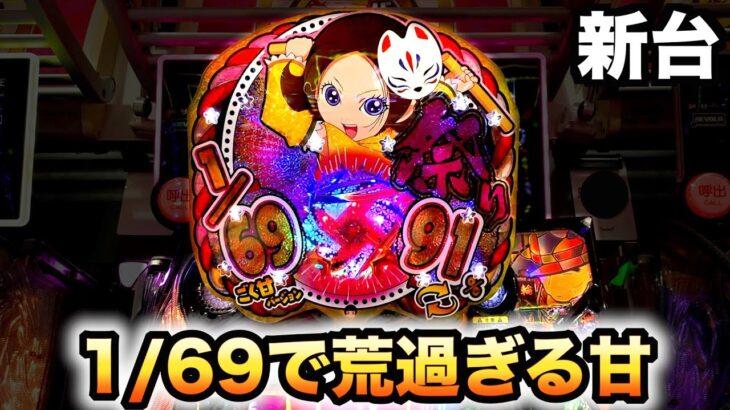 【新台】1/69地獄少女きくりのお祭りLIVEが荒すぎる甘デジパチンコ実践養分実戦