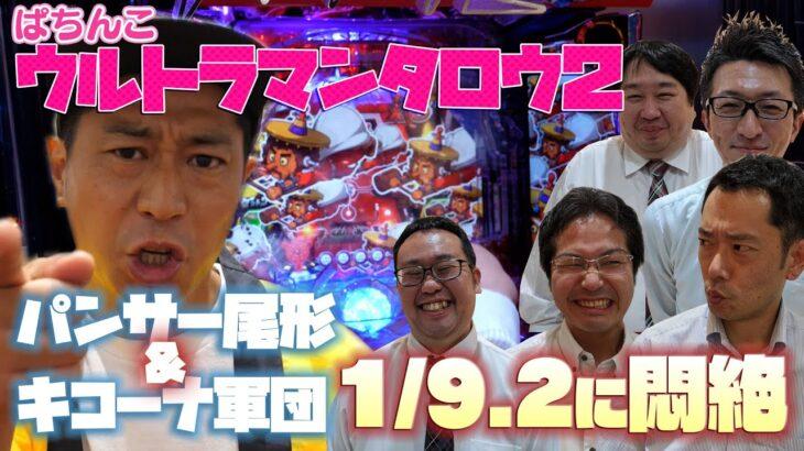 パンサー尾形のサンキューチャレンジ‼『ぱちんこ ウルトラマンタロウ2』