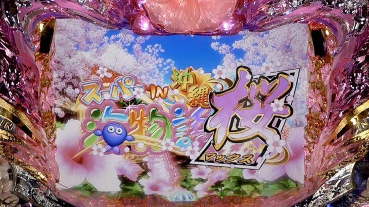 【パチンコ実機2021年05月12号】CRスーパー海物語IN沖縄3桜マックスXMC