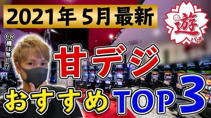 【2021年5月最新】パチンコ甘デジおすすめ台ランキングベスト3【CR機なし!!】
