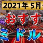 【2021年5月最新】ぱちんこミドル機おすすめランキング【P機のみ!!】