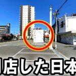 閉店した日本一のパチンコ店 桜#223
