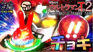 ぱちんこ ウルトラマンタロウ2「リベンジ戦」<OK!!>~パチ私伝~<PACHI SIDEN>