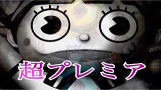 享楽たまちゃん2回(超プレミア)パチンコ必殺仕事人V  高解像度ライブ