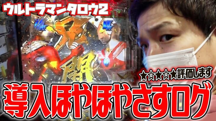 【ウルトラマンタロウ2】ぱちんこ新台実戦します【sasukeのパチスロ卍奴#185】