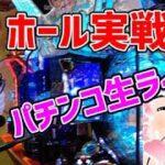 5/20ホール実戦!パチンコライブ配信【大工の源さん319】