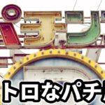 6年前のドラムデジパチ5機種【昭和レトロなパチンコ店】
