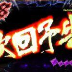 【北斗の拳8 ~救世主】ズドォーンと次回予告出現ですヨ~!