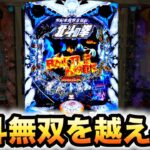 【新台】北斗の拳8救世主は北斗無双を越える?パチンコ実践養分実戦