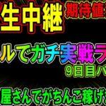 ホールでガチ実戦ライブ9日目①◆ゲリラパチンコライブ‼︎◆4月30日【しらほしのほーる生放送】