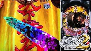 【実機】CR真・花の慶次2 漆黒の衝撃  『4時間一本勝負!』【ニューギン】【パチンコ】
