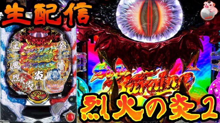 【パチンコ生配信】CR烈火の炎2 319ver. 【家パチ】