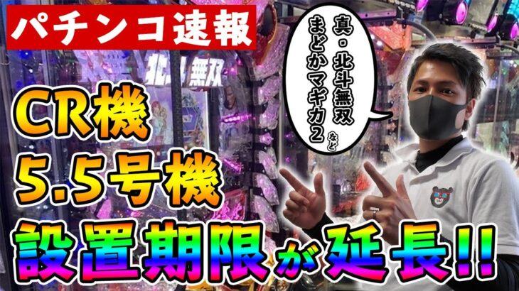 【パチンコ速報】CR機・5.5号機の設置期限が2ヶ月延長!!【北斗無双・花の慶次2など】