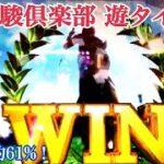 【ぱちんこG1優駿倶楽部 遊タイム付】激走!テイエムオペラオー!〜G1ロード継続率 約61%!