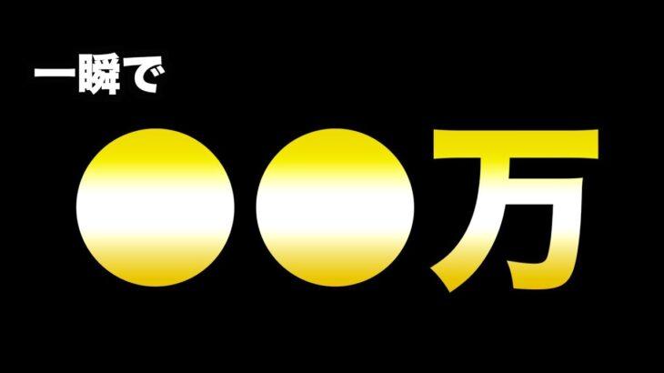 【神回】【超博打台GANTZ極】10万発40万円報告!?ガンツ極がマジで現行機最強の博打台なので1撃を狙ったら…!!! パチンコGANTZ極 559