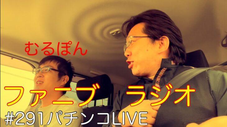パチンコLIVE【ファニブラジオ】