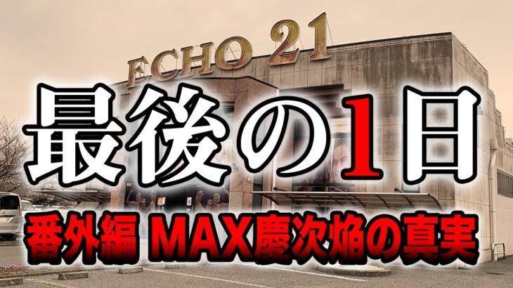 【最後のMAX機】閉店したパチンコ店エコー21で花の慶次焔打ったら大変なことに!!(消されたゴミクズオワコン男#62)