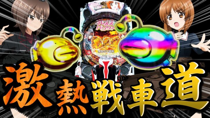 【Pガルパン2】「激アツ祭りだパンツァーフォー!!」【新台】【パチンコ】【ガールズ&パンツァー】【あすパチ】