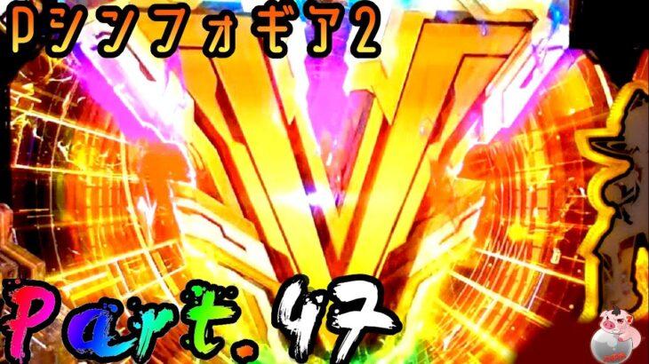 【パチンコ】P戦姫絶唱シンフォギア2 Part.47【実機配信】