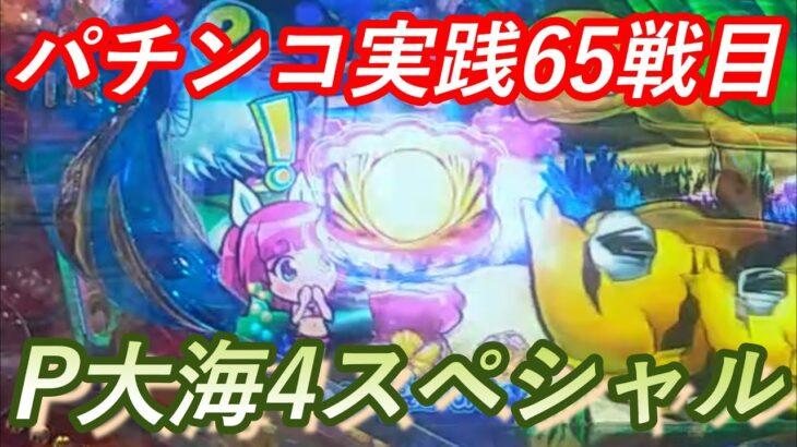 【パチンコ実践】P大海物語4スペシャル【65戦目】