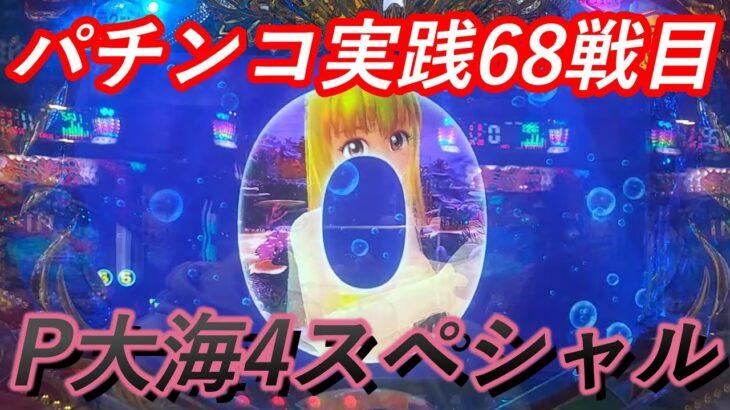 【パチンコ実践】P大海物語4スペシャル【68戦目】