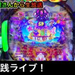 パチンコ屋でガチ実践ライブ!【P大海物語4スペシャルBLACK 2021/5/29
