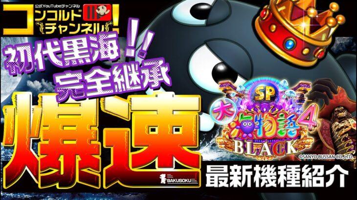 【爆速!!機種紹介シリーズ!!】「三洋 P大海物語4スペシャルBLACK」【ぱちんこ最新台】