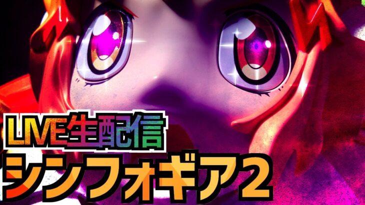 【まさかの抜剣】PF戦姫絶唱シンフォギア2【パチンコ配信】