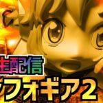 【パチンコ配信】PF戦姫絶唱シンフォギア2 5/27【まだ捲れる】