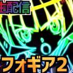 【一発当てる】PF戦姫絶唱シンフォギア2【パチンコ配信】