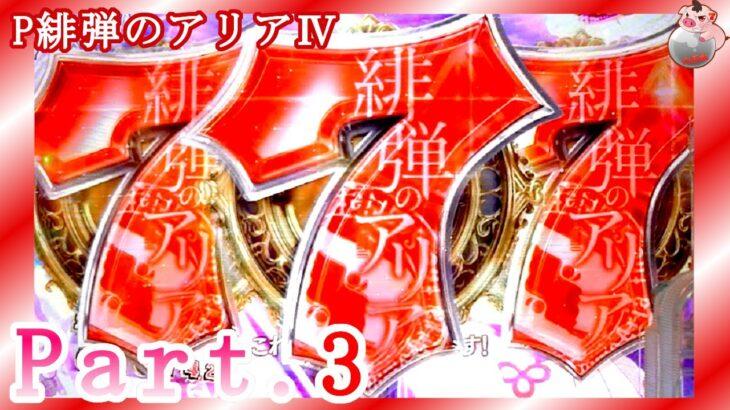 【パチンコ】P緋弾のアリア~緋弾覚醒編~ Part.3【実機配信】
