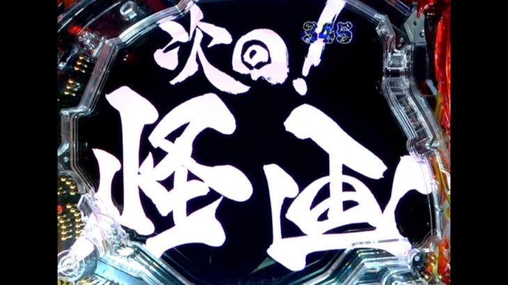 P真・牙狼 SLASH1 【パチンコ実機配信】