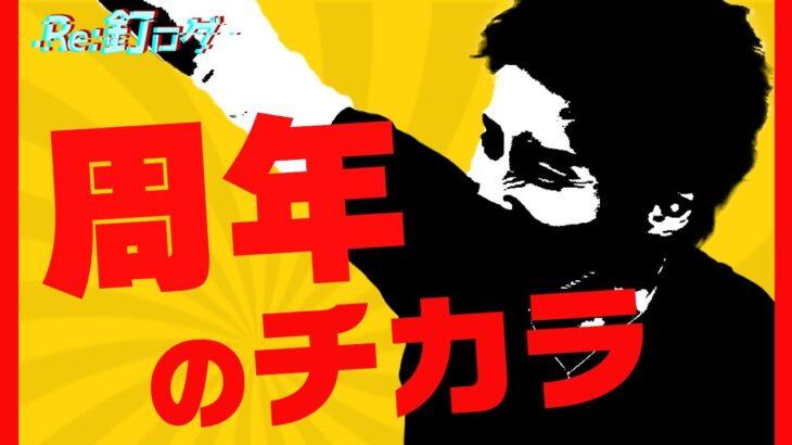 "【Re:釘ログ】""王者マルハン""周年のチカラを調査"