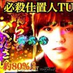 【ぱちんこ新・必殺仕置人TURBO】遊タイム搭載機〜真仕置CRASH TURBO 継続率 約80%!