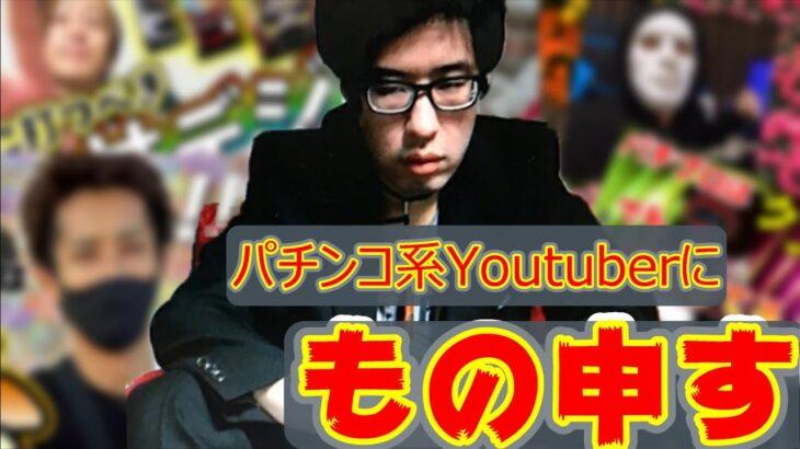 【お前ら聞け】パチンカス借金ニートが「人気パチンコ系Youtuber」にもの申す