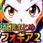 【ライブ配信まとめpart3】PF戦姫絶唱シンフォギア2【パチンコ配信】