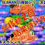 【大海物語4スペシャル】実践パチンコ夜勤 第552夜