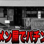 【潜入調査】パチンコが打てるラーメン屋が凄過ぎた!!