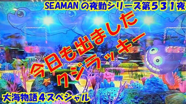 【大海物語4スペシャル】実践パチンコ夜勤 第531夜