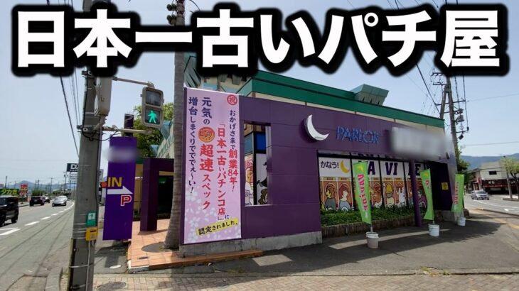 【昭和○年開業】日本一古いパチンコ屋に潜入【狂いスロサンドに入金】ポンコツスロット363話