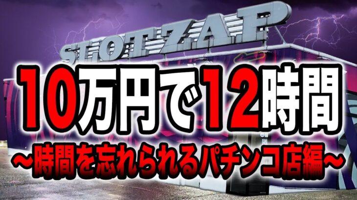 【万枚狙い】時を忘れられるパチンコ店で10万円握り締めて爆裂5号機12時間(ゴミクズオワコン男#65)
