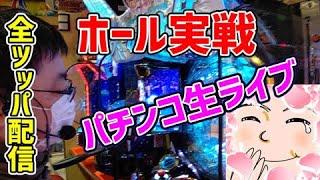 ホール実戦!パチンコライブ配信【ノッチ】