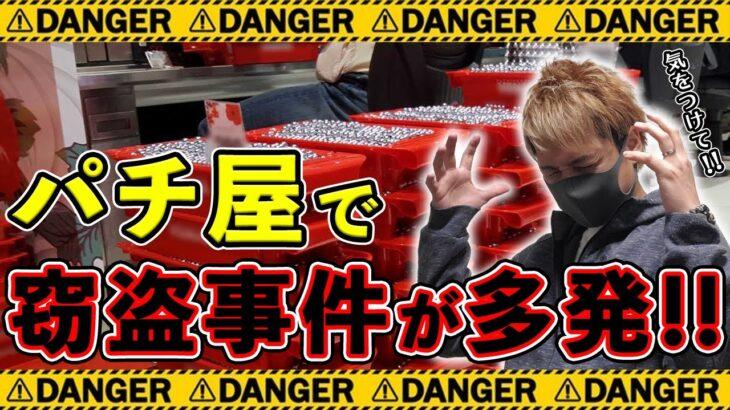 【厳重注意】パチンコ屋で換金した後に財布ごと盗まれる事件が多発!!犯人はまだ逮捕されていない。【窃盗事件】