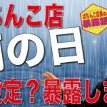 ぱちんこ店 雨の日は高設定か暴露