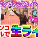【激レア】日本最大級のパチンコ屋さんをライブ会場に改造してみたwww