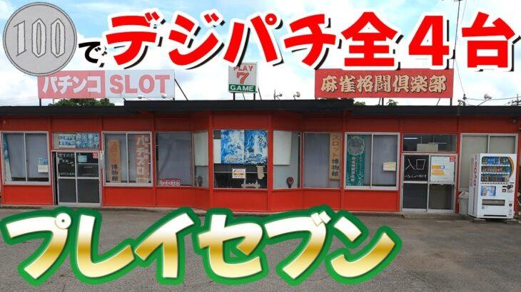 【プレイセブン】デジパチ設置機種紹介&100円レトロパチンコカニ歩き4機種