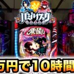 【新台】バジリスク桜花忍法帖10万円で10時間パチンコ実践